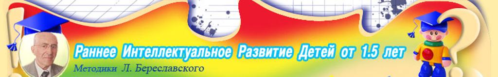 bereslavsky